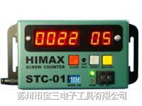 HIMAX台力/STC-01/螺絲計數器