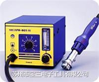 HAKKO日本白光/FR-801/电焊台