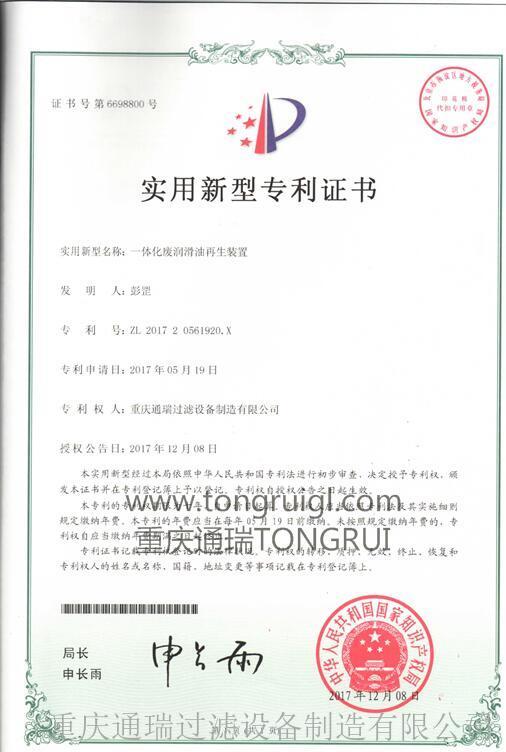 一体化废润滑油再生装置砖利证书