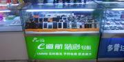 e道航北京专卖店