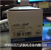 欧姆龙光电开关E3C-1,E3Z-T86A,E3Z-LS61,E3C-JB4P,E3C-S10