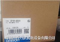 欧姆龙plc,CP1W-AD041 CP1W-DA041 CP1W-AD041 CP1W-DA041