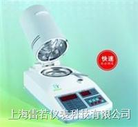 SFY-20A塑胶水分仪/橡胶水分仪/卤素快速水分测定仪 SFY-20A