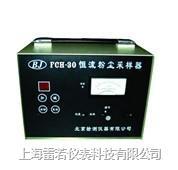 恒流粉尘采样器FCH-30 FCH-30