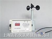 YF6-Km风速仪/风速报警仪/ YF6-Km接电风速仪 YF6-Km