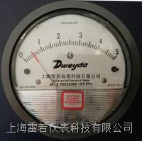 DWEYDA差压表/微压差表 /空气差压计/压差计
