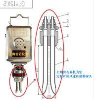 ?矿用风速传感器定制 风速变送器生产厂家 GFW15 GFY15