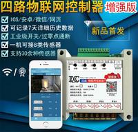 远程压力控制无线风量控制联网报警器远距离温度检测APP