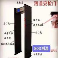 体温门 人体温度报警装置 RT-01