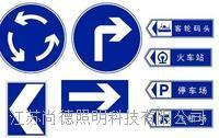 道路指示牌厂家