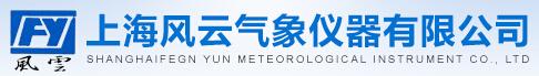 上海风云气象仪器有限公司