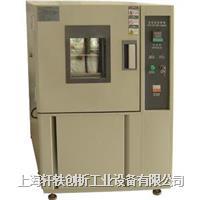 安徽高低温试验机 XH-T