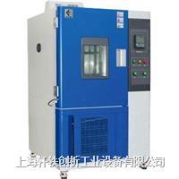 上海高低温试验箱厂家价格