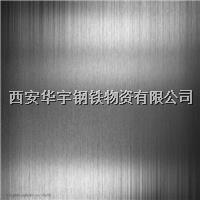 西安不锈钢拉丝板价格