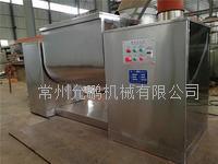 槽型混合机 CH