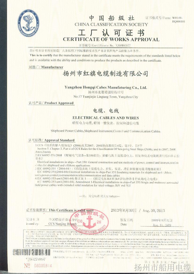 CCS证书3