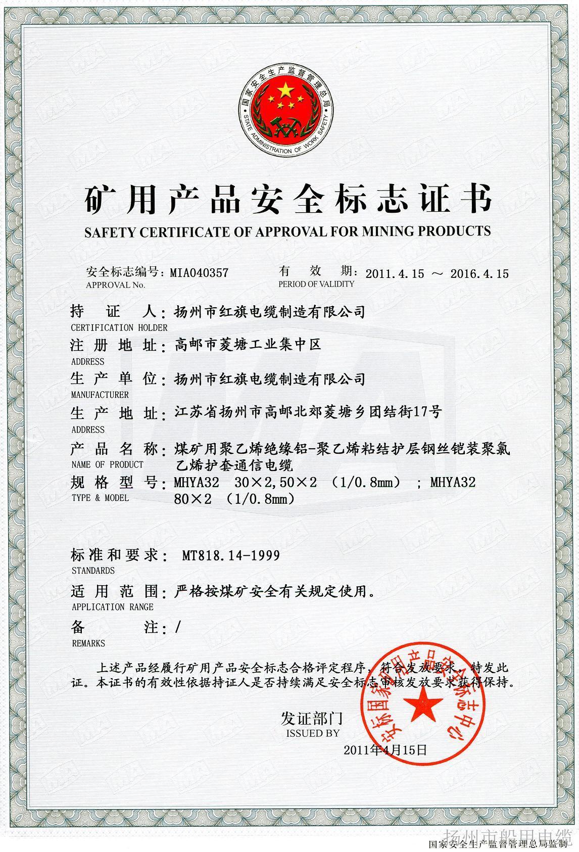 安标证26