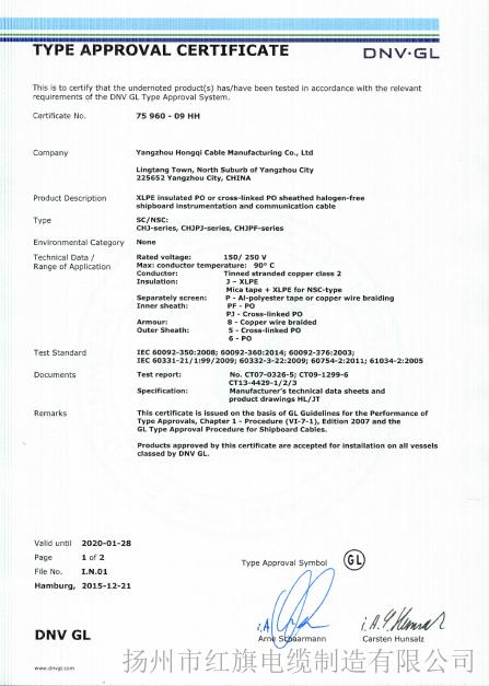 GL船检证书(船用通信电缆3-2)