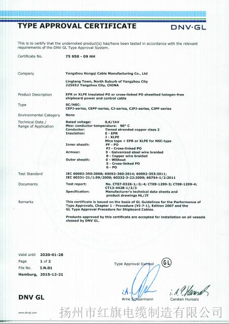 GL船检证书(船用电力电缆4-3)