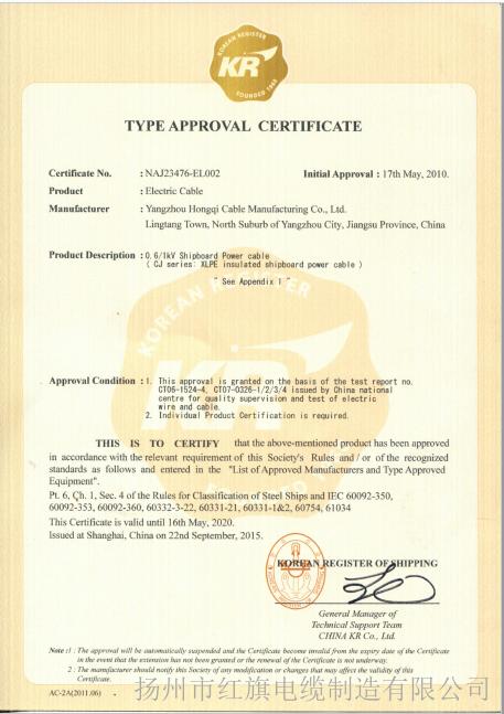 KR船检证书(交联绝缘船用电力电缆2-1)
