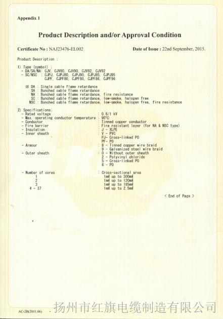 KR船检证书(交联绝缘船用电力电缆2-2)