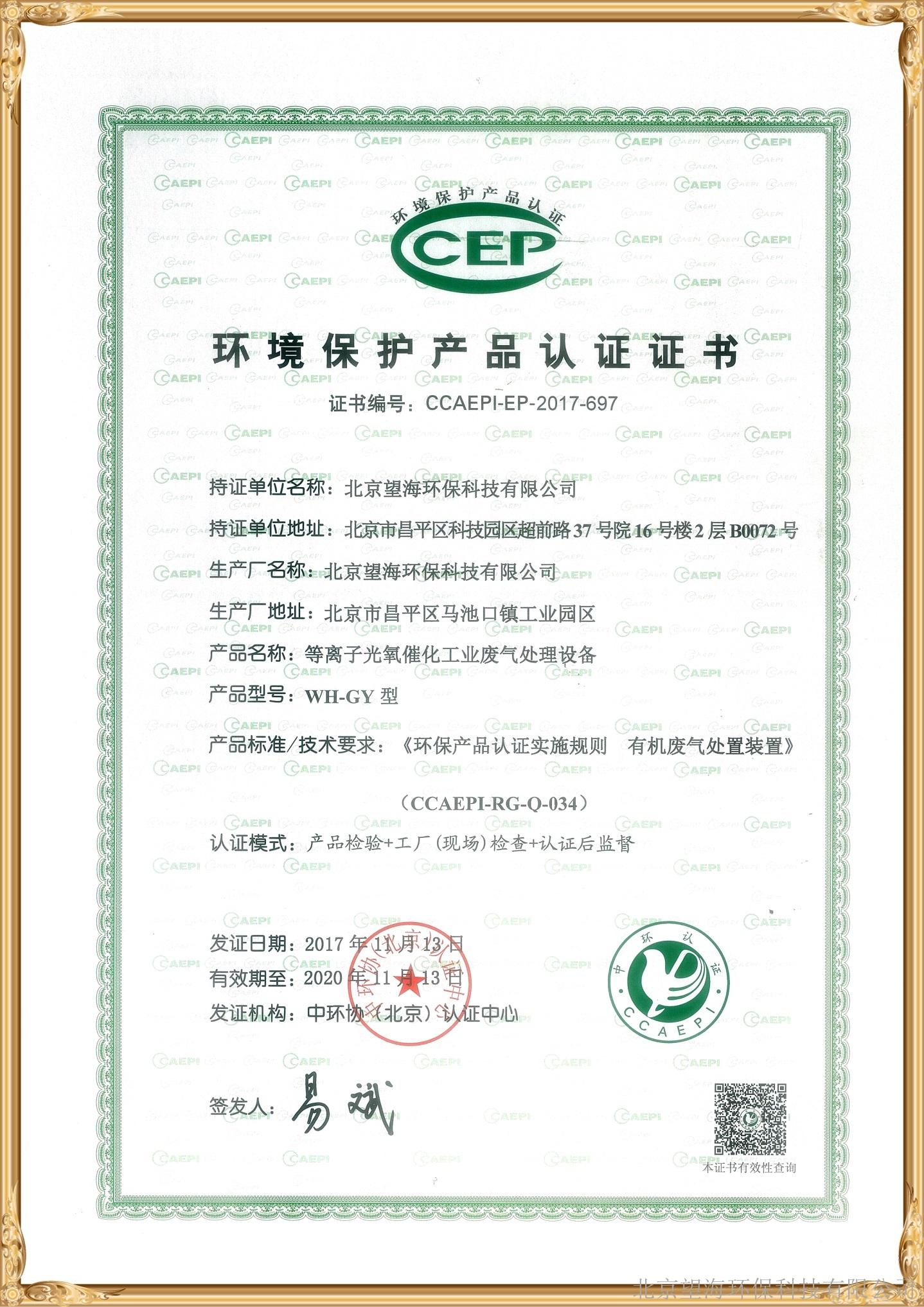 威尼斯正版官方网站产品认证