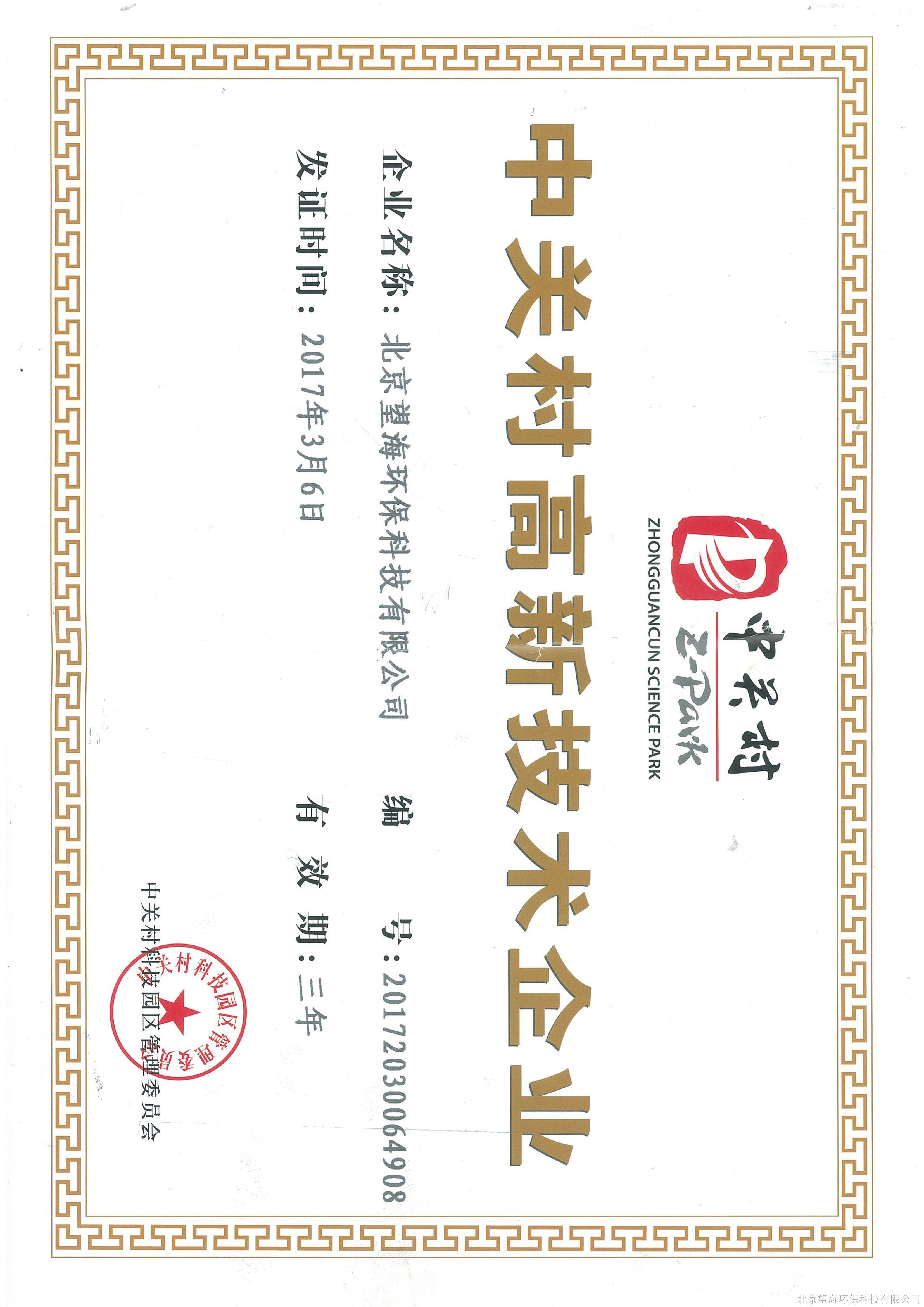 威尼斯正规官网企业认证