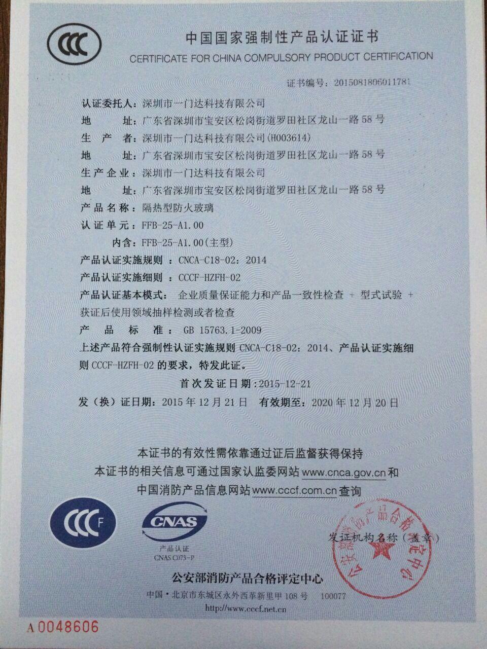 防火玻璃认证证书