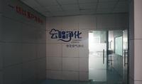 【威尼斯手机娱乐官网】风淋室FFU净化设备展会