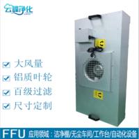 工业1175*575ffu空气净化器