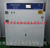 箱式紫外线加速寿命试验箱