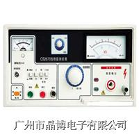 南京长盛耐压泄漏电流测试仪CS2675F