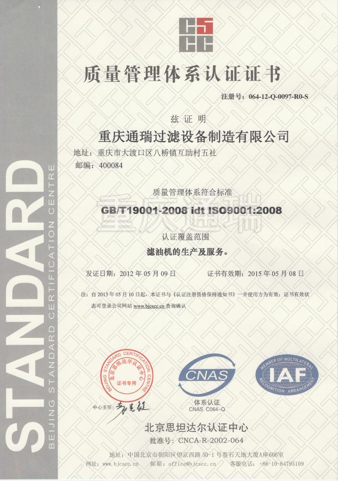 ISO9001:2008国际认证书