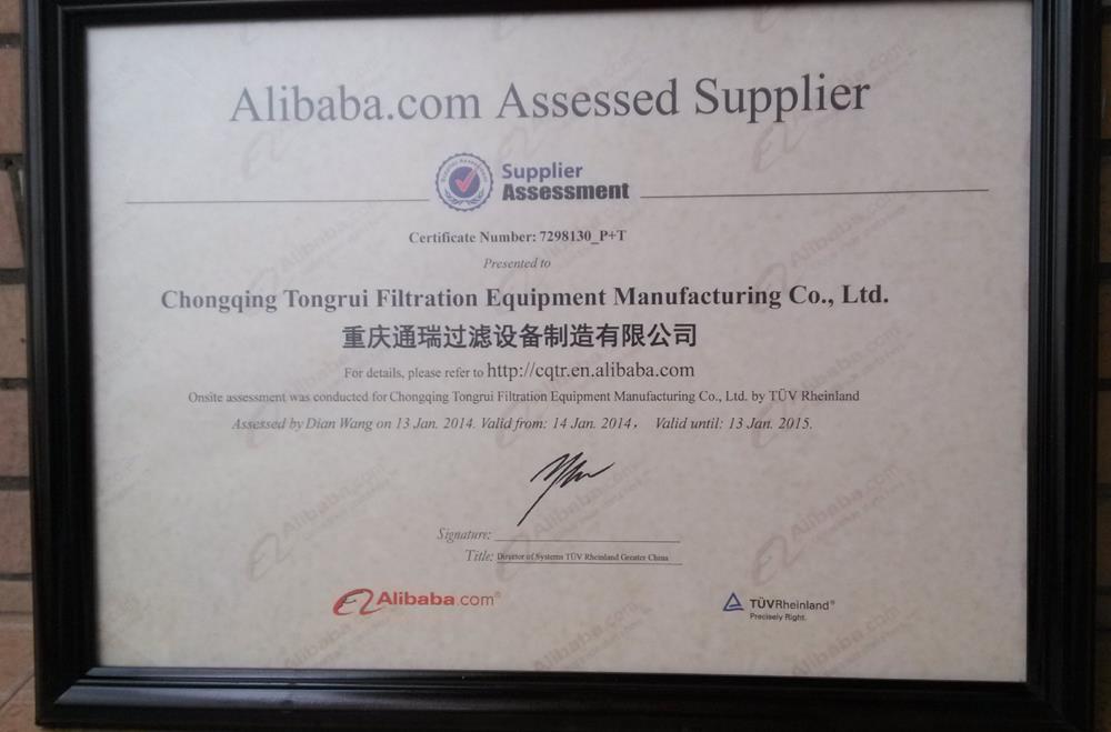 Supplier Assessmnt(TUV与Alibaba)供应商资格认证
